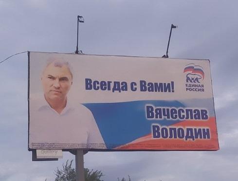 Всегда с вами: у Володина в Саратове 72%. Метит в президенты и хватит ли голосов удержаться в Госдуме?